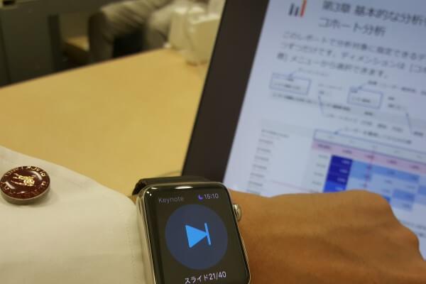 Apple Watchを使用してKeynoteでプレゼンする方法