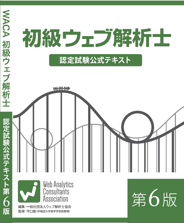 初級ウェブ解析士テキスト第6版