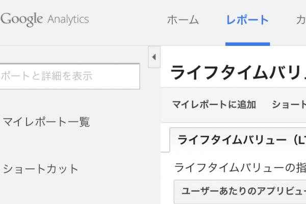 アプリ解析のLTVをGoogleアナリティクスで見る方法