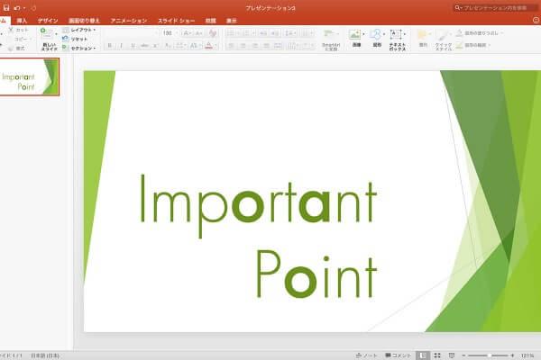 欧文フォントを選ぶトキの注意点【PowerPoint編】