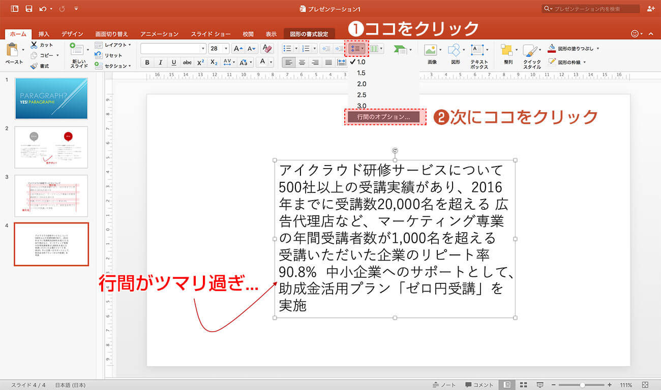 paragraph_config1